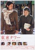 东京塔 海报